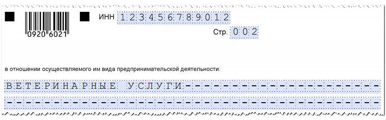 Изображение - Образец патента по форме 26.5-п zayavdlenie-na-patent-4