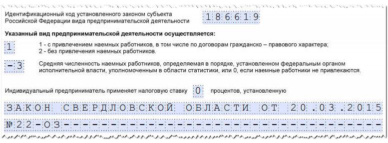 Изображение - Образец патента по форме 26.5-п zayavdlenie-na-patent-5