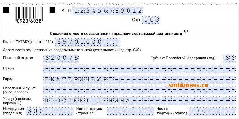 Изображение - Образец патента по форме 26.5-п zayavdlenie-na-patent-6