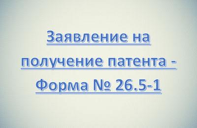 Изображение - Образец патента по форме 26.5-п zayavlenie-na-patent