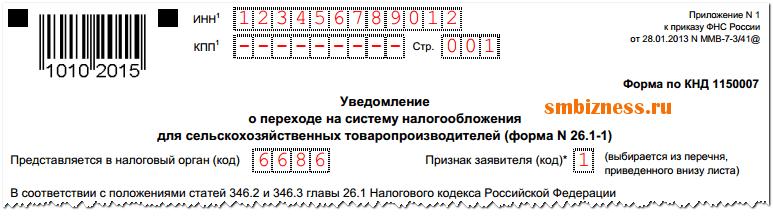 Изображение - Уведомление о переходе на есхн zayavlenie-esnh-1