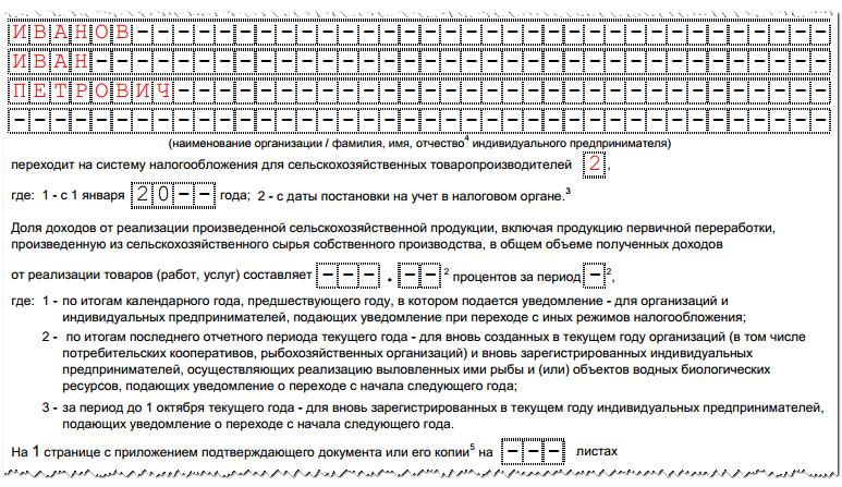 Изображение - Уведомление о переходе на есхн zayavlenie-esnh-2