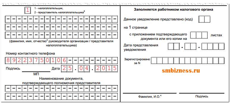 Изображение - Уведомление о переходе на есхн zayavlenie-esnh-3