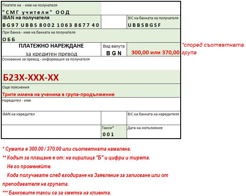 Bankov-document-BEL-za-plashtane-taksa-Modul-na-kursove-i-izvynklasni-deinosti-kym-SMG-uchiteli-OOD