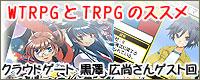 WTRPGとTRPGのススメ クラウドゲート 黒澤 広尚さんゲスト回