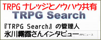 『TRPG Search』管理人氷川霧霞さんインタビュー