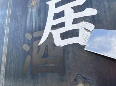 河内長野すまいる食堂店舗テントの文字