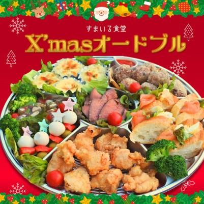 河内長野クリスマスオードブル