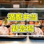 河内長野すまいる食堂テイクアウト満腹弁当