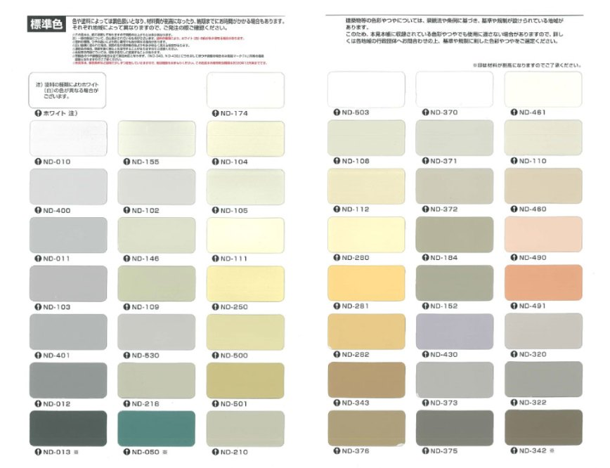 外壁塗装の色見本帳