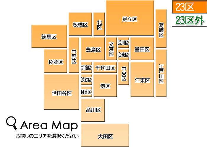 23区エリア検索