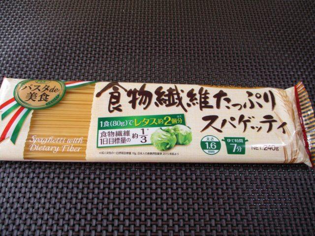 食物繊維スパゲティー