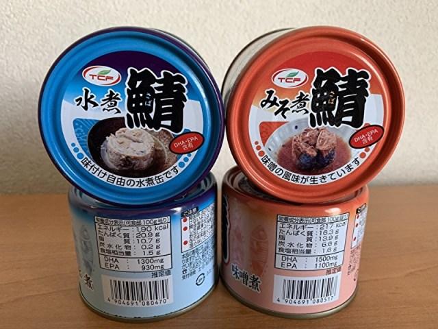 鯖缶味噌醤油