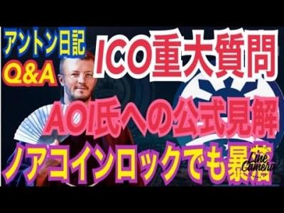 第268回【アントン日記Q&A】ノアコインロックでも価格暴落してない?ICO重大質問、AOI氏へのプラチナム公式見解!
