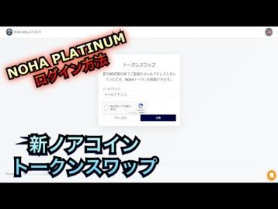 新しいノアコイン・NOAH.PLATINUM(ノア・プラチナム)のトークンスワップ方法・ログイン、パスワード変更など