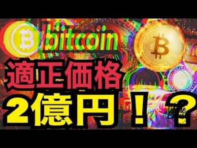 第501回【衝撃】ビットコイン適正価格JPモルガンレポートによると230万円〜2億円だった!?