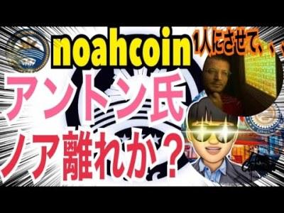第492回【悲報?】ノアプロジェクトのリーダーアントン氏ノア離れか?