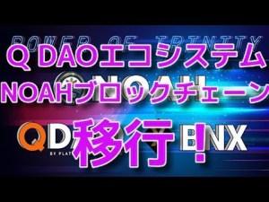 新ノアコイン Q DAOエコシステムはNOAHブロックチェーンに移行と、Platinum Q DAO Engineeringの発表!!