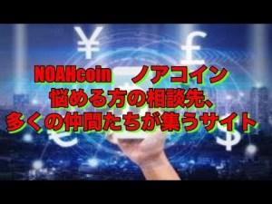 NOAHコインで苦悩相談窓口‼️運営のNOAHコイン売却の証拠