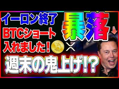 【仮想通貨】イーロン砲で爆益?これから週末の鬼上げ来る!!