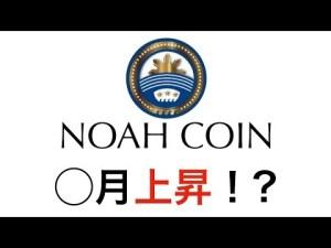 ノアコイン  爆上げ 今後の価格予想 マライアキャリーパワー 仮想通貨