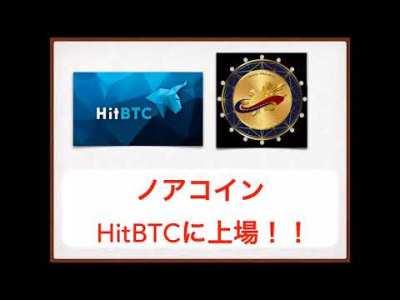 【ICO】本日ノアコインHitBTCに上場!!5倍に上がったその後は!?