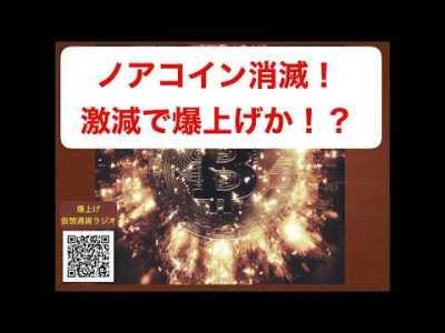 【仮想通貨】ノアコイン消滅!?激減してからの爆上げくるか!?
