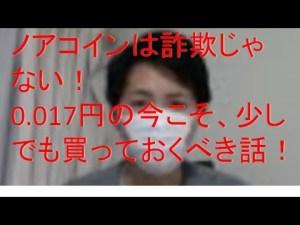 【仮想通貨】ノアコインは詐欺じゃないと思う話。0 017円の今のうちに買い増しします