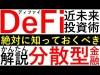【DeFi】【FShares】分散型金融「DeFi」とは?近未来投資を先取せよ!