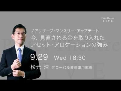 2021/09/29  ノアリザーブ・マンスリー・アップデート <松元 浩>|Pictet Theatre Live