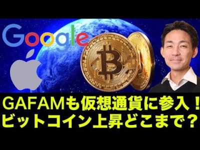 GAFAMがビットコイン・仮想通貨に参戦!強気相場へ回帰!