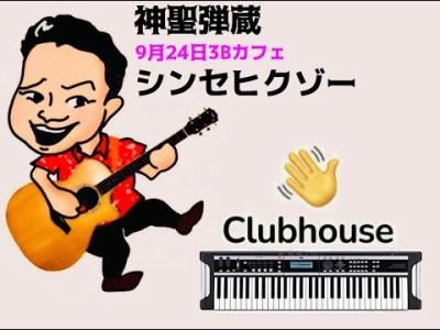 3Bカフェ●clubhouse●賛美カフェ☆シンセヒクゾー【神聖弾蔵】☆2021年9月24日金曜日ライブ