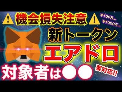【※早期対応推奨※】1000万円級のお宝!メタマスクが新トークンエアドロ!?●●やるか、やらないか。【仮想通貨】【ビットコイン】