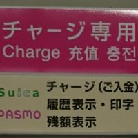 モバイルSuicaの現金チャージができるチャージ専用機設置駅はどこ?