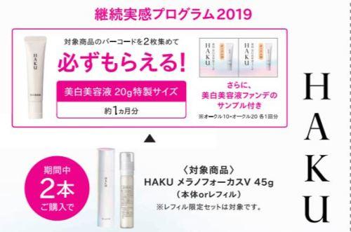 HAKU美白美容液のキャンペーン2019・メラノフォーカスvを購入するなら?