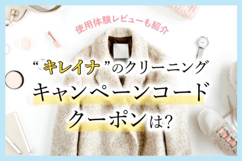 キレイナのクリーニングクーポンは?最高級洗剤の使用体験レビュー