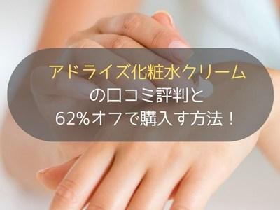 アドライズ化粧水クリームの口コミ評判と62%オフで購入す方法!