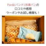 Pan&(パンド)冷凍パンの口コミや感想・クーポンやお試し情報も!