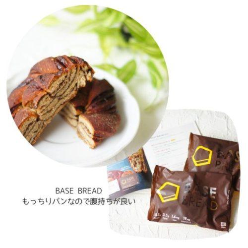 【お試し】BASEBREADチョコレートの口コミ!クーポンや賞味期限についても
