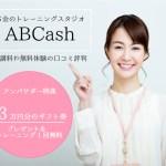 【2020年最新】ABCashの受講料や無料体験の口コミ評判と解約返金の注意点も!