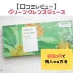 【口コミレビュー】グリーンクレンズジュース初回0円で購入するならココ!
