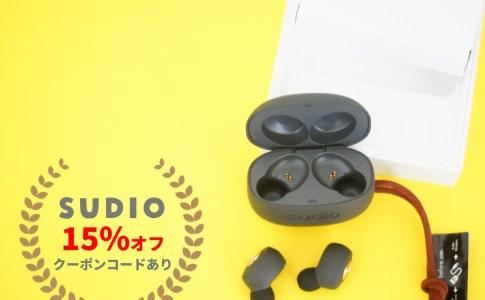 SUDIO15%オフクーポンコードと完全ワイヤレスイヤホンTOLVの口コミと使い方