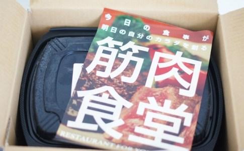 【口コミ】筋肉食堂DELIクーポンと送料は?正直な実食レビュー