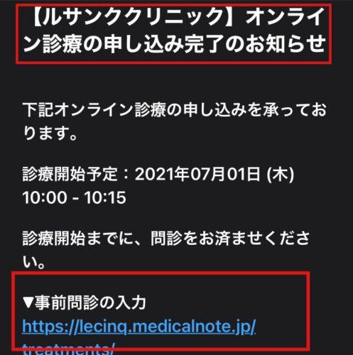 事前問診の入力は【ルサンククリニック】オンライン診療の申し込みメールにリンクがあります