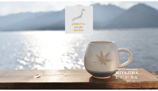 スタバの新作マグカップは厳島神社と深い関係に!?