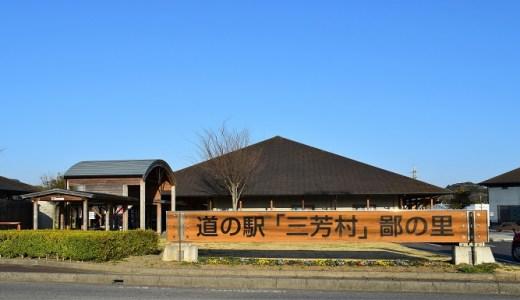 千葉県「道の駅三芳村 鄙の里」ツーリングで、ホッと癒される