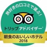 トリップアドバイザーが「Top 20 Best Breakfast Hotels in Japan 2018」を発表!(後編)