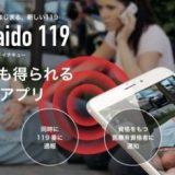 神戸市でデモ実施!救命アプリ「Coaido(コエイド)119」がドローンと連携