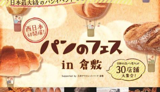 【2019年開幕】日本最大級のパンフェスで、要チェックなパンはいったいどれ?!