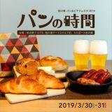 これからは「パンの時間」が新しい!柏の葉 パン&ビアフェスタ 2019